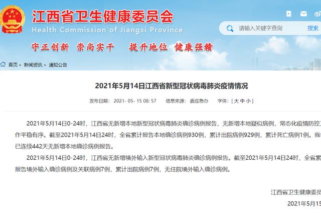 江西省已连续442天无新增本地确诊病例报告