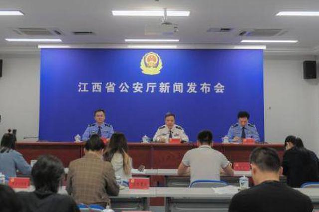去年江西警方侦破经济犯罪案件1362起 止损33亿元