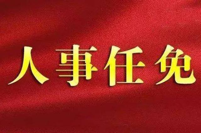 遂川县补选两名领导干部