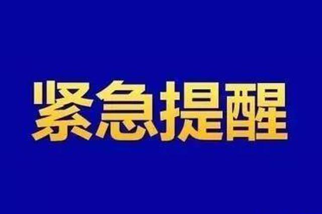 事關疫情防控!吉(ji)安市疾(ji)控中心發布緊(jin)急風險提(ti)示