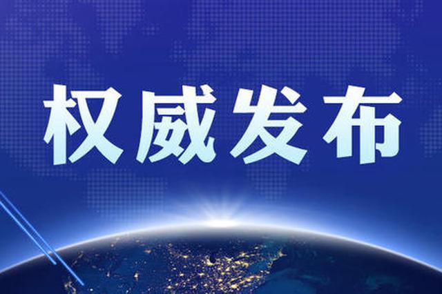 江西省(sheng)已連續462天無新增(zeng)本地(di)確診(zhen)病例(li)報告