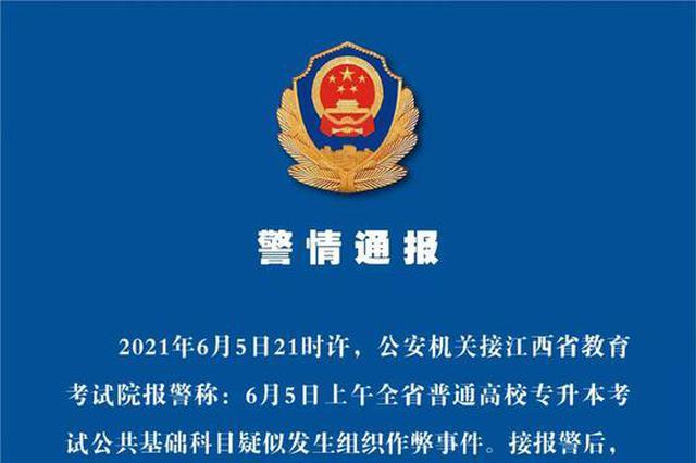 南昌公安:涉嫌组织考生作弊违法犯罪人员已被控制