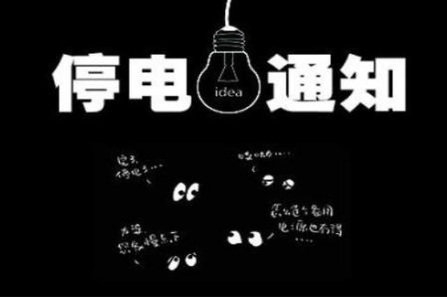 最长近19小时!南昌多个区域要停电 看看有没有你家?