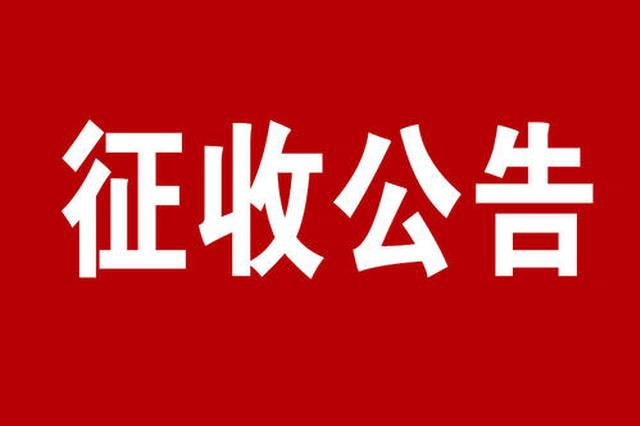 抚州东临新区发布征地告知书 快看看有你家吗