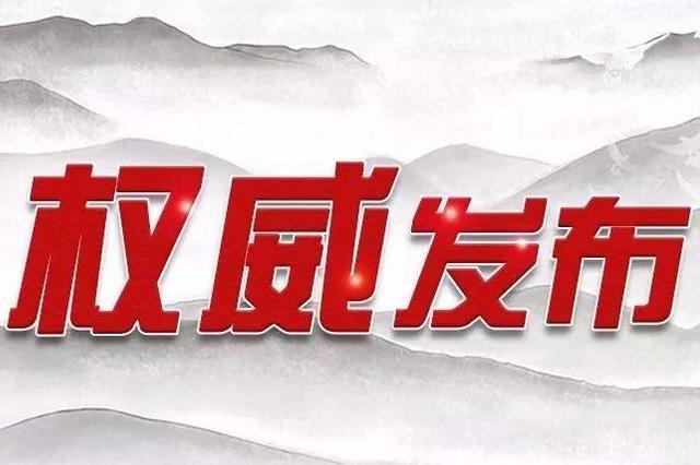 江西省已连续468天无新增本地确诊病例报告