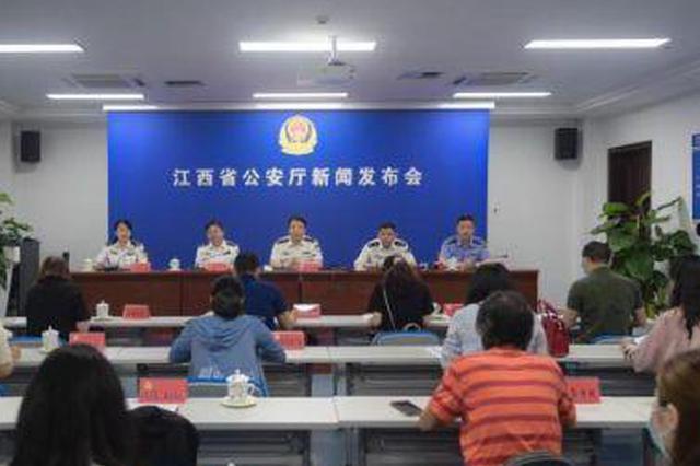 今年以来江西警方帮助61个离散家庭实现团圆