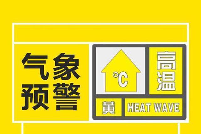 高温黄色预警!未来三天江西最高温升至35至37℃