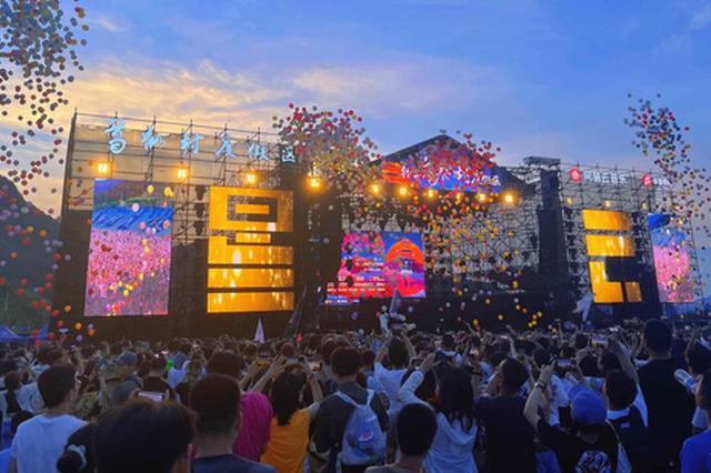 音乐节点燃文旅融合发展新引擎 2021葛仙村星云音乐节拉动效应