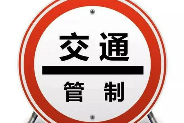 7月16日至8月5日 南昌祥云大道左辅道实施交通管制