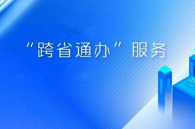 """江西财政9项政务服务""""省内通办""""""""跨省通办"""""""