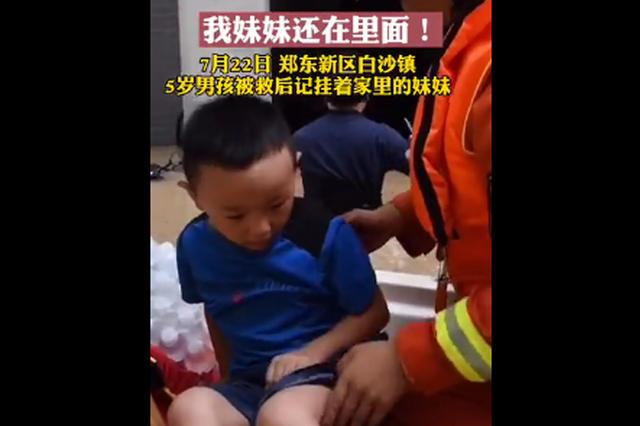 河南5岁男孩被困两天 获救后惦记妹妹