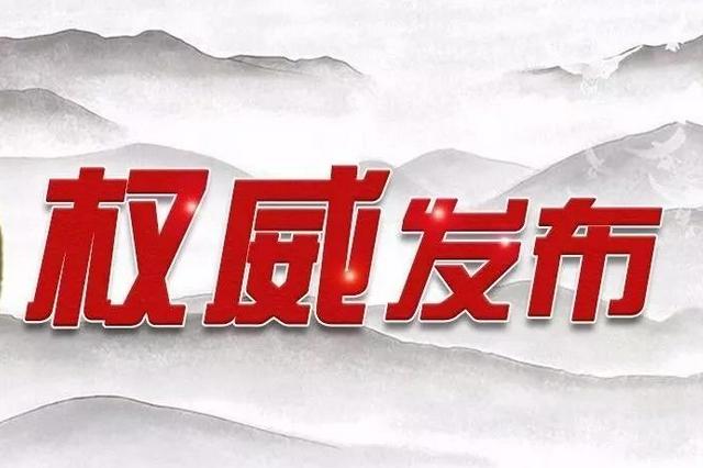 江西省已连续511天无新增本地确诊病例报告