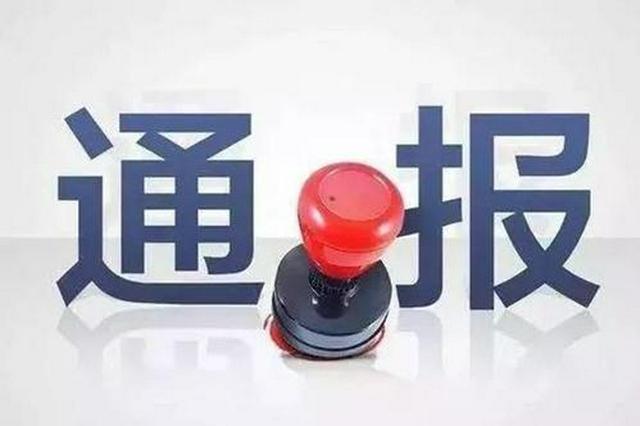 主动投案!抚州高新区管委会副主任骆顺泉接受审查调查