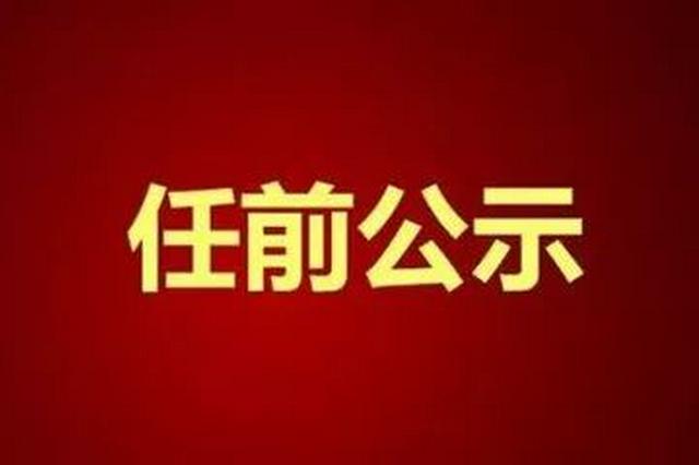 九江一批领导干部任前公示