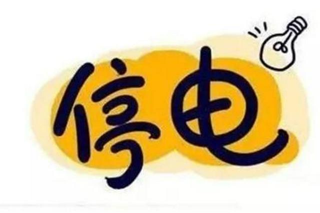 最长11小时!本周起九江这些地方计划停电