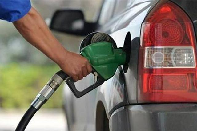 江西92号汽油每升略降8分钱 加满一箱将少花4元