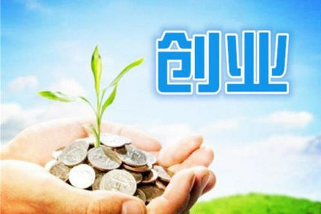 江西创业担保贷款发放总量在全国率先突破1500亿元
