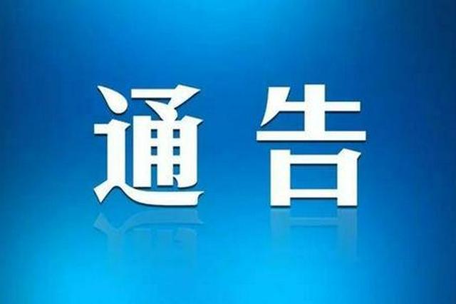 抚州广昌县公布南京病例密接者行动轨迹