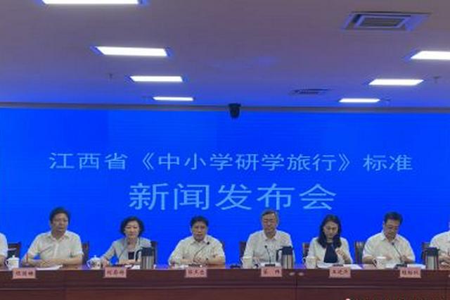 江西省发布《中小学研学旅行》系列标准
