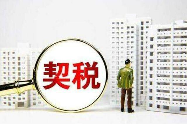 定了!江西省契税税率统一为3%