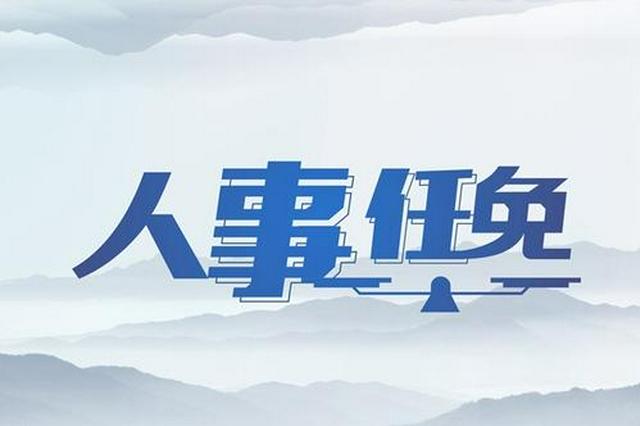 江西省政协通过一批人事事项