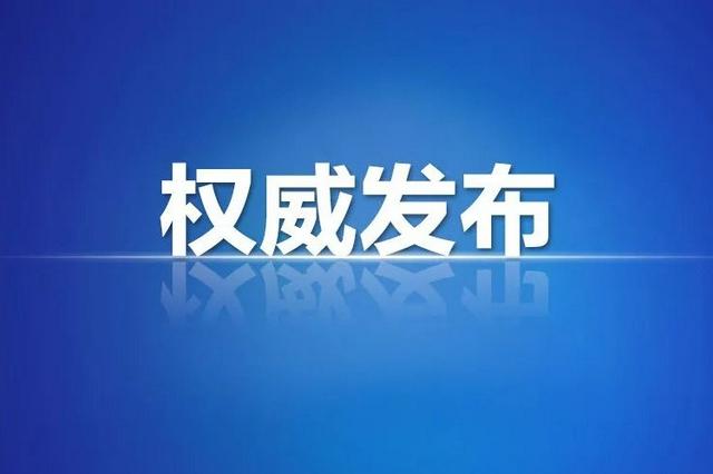 江西省已连续519天无新增本地确诊病例报告