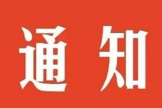 六个强化!江西省疫情防控指挥部发出紧急通知