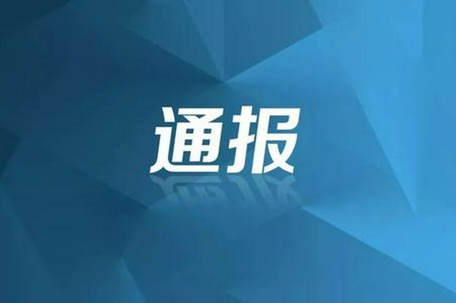 江西一大学生受处分!从南京禄口机场返昌后不及时报告