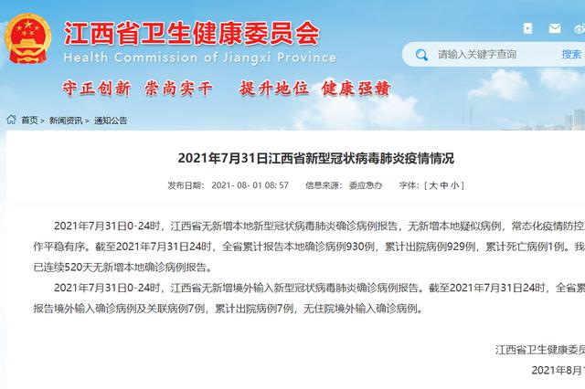 江西省已连续520天无新增本地确诊病例报告
