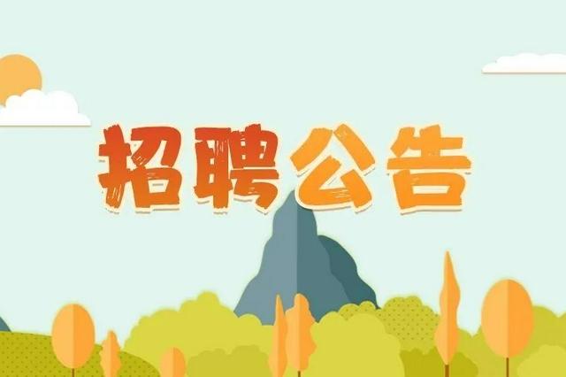 466个岗位!江西2021年度省直事业单位招聘公告来了