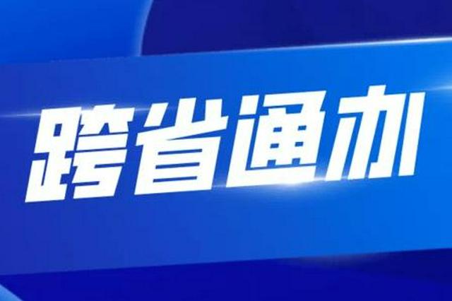 """江西优化非税收缴方式 推进政务服务""""跨省通办"""""""