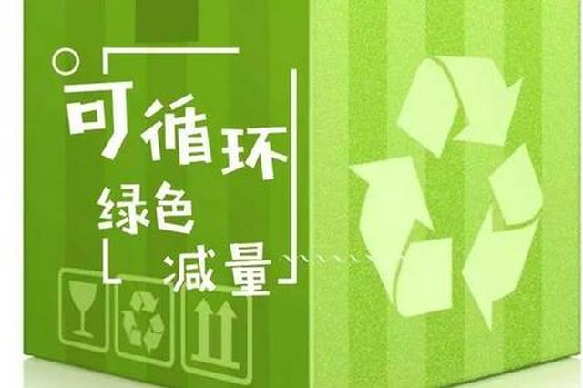 健全快递包装应用体系 江西省开展快递包装绿色治理