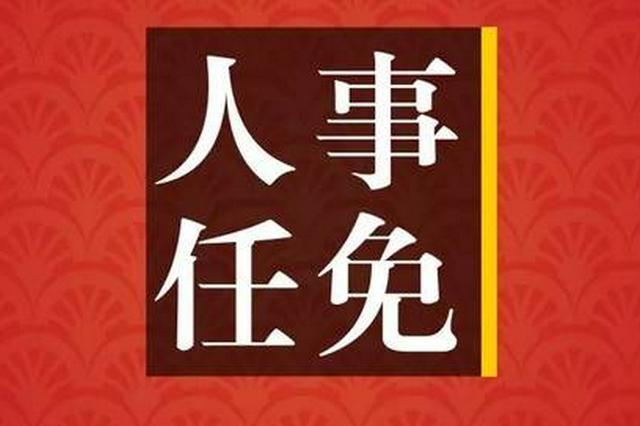 赣州多个县市区领导班子调整