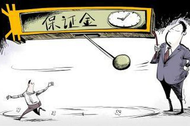 """江西省財政廳發文 治理保證金收取管理""""亂象"""""""