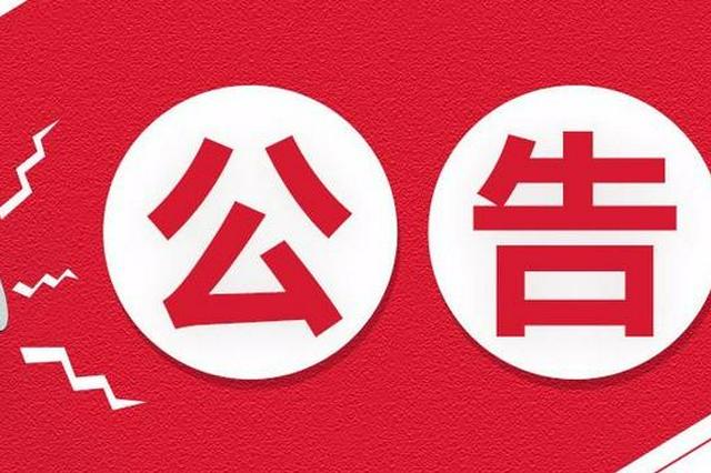 公告!撫州市門前三包管理規定發布 10月1日起施行