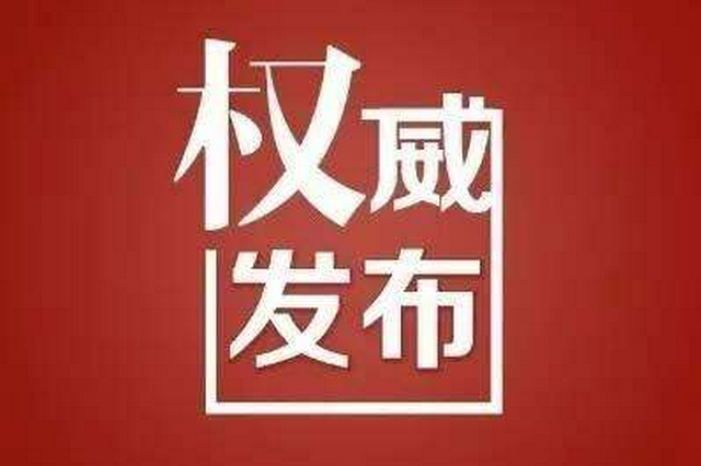 """""""二碼""""或""""三碼""""聯查!江西7設區市緊急通告"""