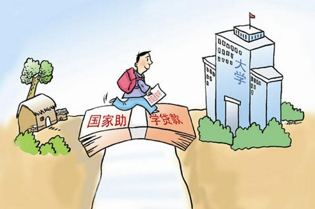 江西籍家庭困難大學生可在戶籍地申辦信用助學貸款