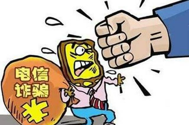 今年江西警方偵破電信網絡詐騙刑事案7300起