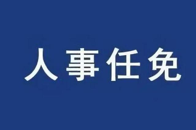 江西一省屬國企領導調整