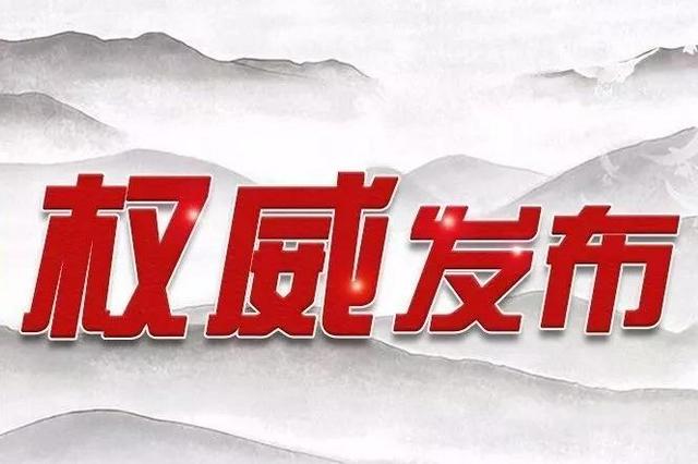 江西省已連續539天無新增本地確診病例報告