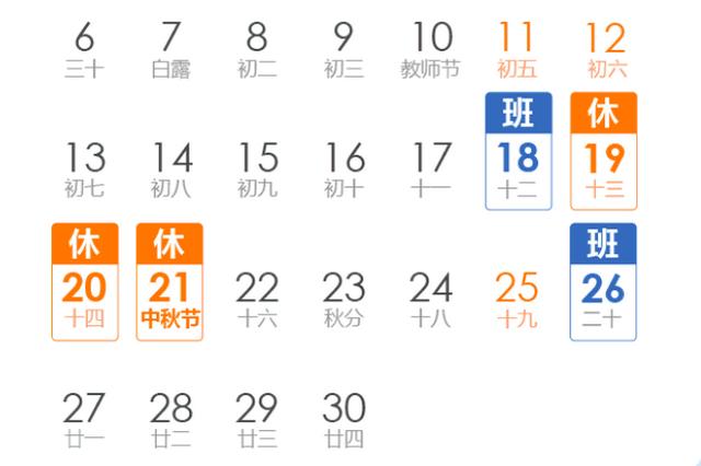 中秋、国庆放假安排!速看