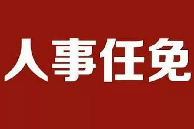 南昌市政府秘书长、副秘书长分工公布