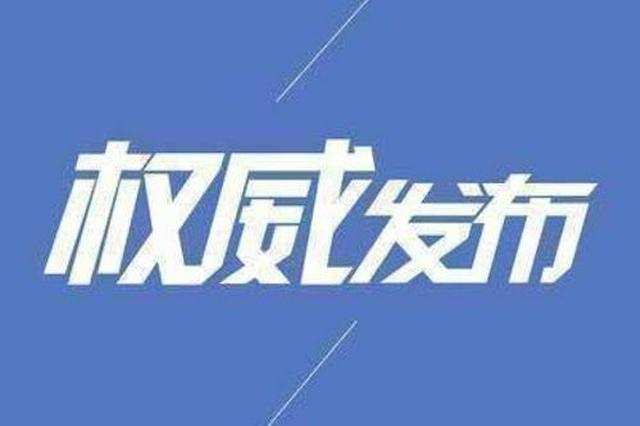 江西省已连续543天无新增本地确诊病例报告