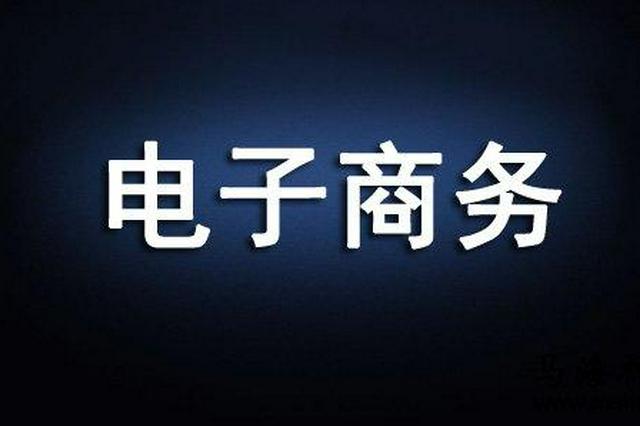 江西新增6个国家电子商务进农村综合示范县