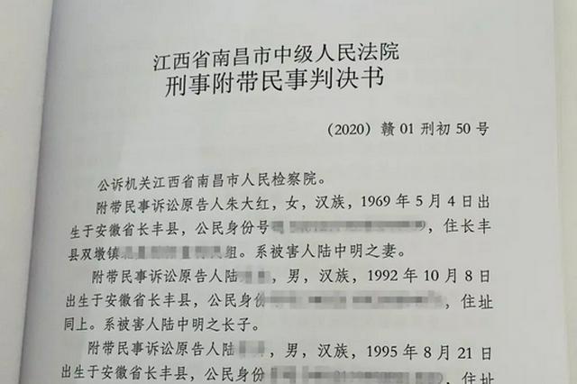 劳荣枝一审判决书曝光 被害人小木匠的家属对结果满意