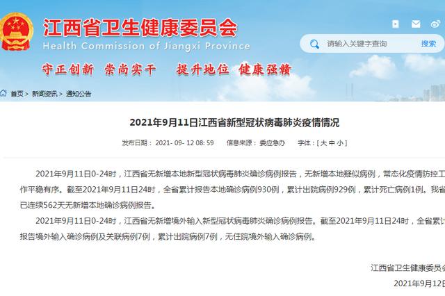 江西省已连续562天无新增本地确诊病例报告