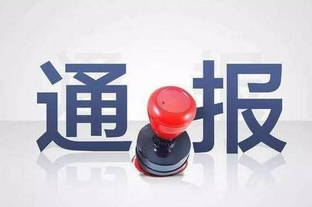 """九江市公安局原副局长、一级高级警长张平被""""双开"""""""