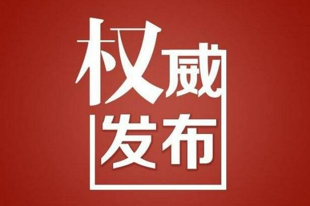江西省已连续569天无新增本地确诊病例报告