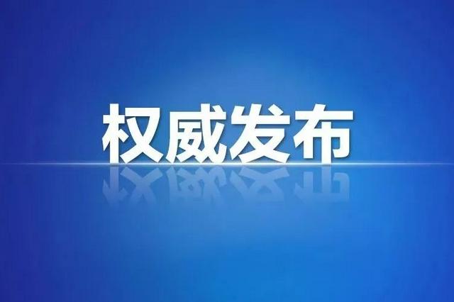 """江西发布""""十四五""""应急管理领域规划"""