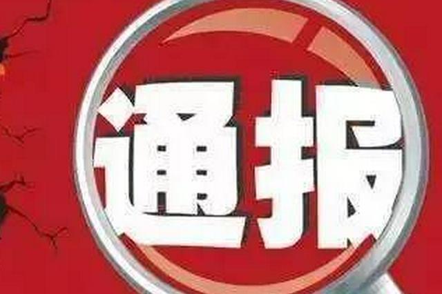 青山湖区职业技术学校党支部书记、校长王晖被查